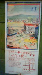 荒井良二の小さな展覧会「Who<br />  景」