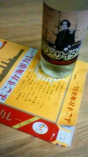 横須賀海軍カレー&ペリーサイダー