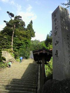 山寺(山形)