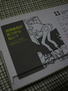 IkEAカレンダー  2010<br />  年11月