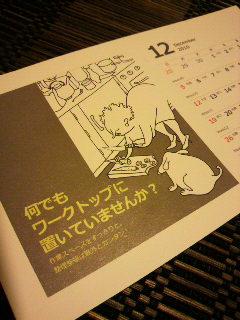 IKEAカレンダー  2010<br />  年12月